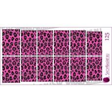 Розовая шкура леопарда