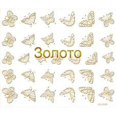 Бабочки, золото